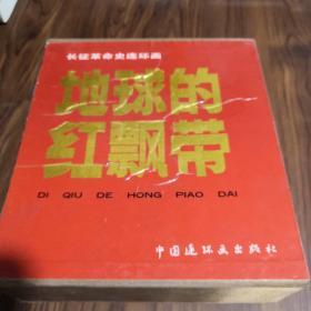 连环画 长征革命史连环画 地球的红飘带 全5册 有封套 金奖图书..94年1版