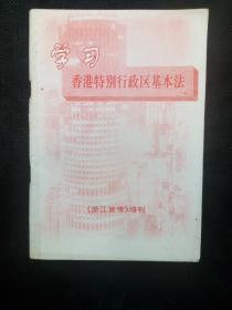 《浙江宣传》增刊:学习香港特别行政区基本法
