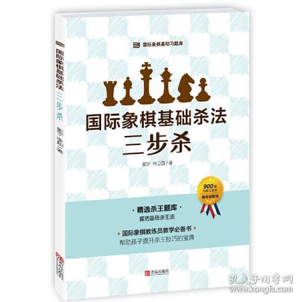 国际象棋基础杀法  三步杀