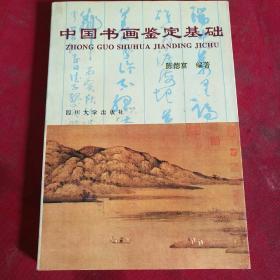 中国书画鉴定基础