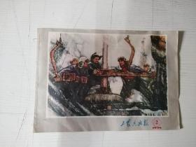 工农兵画报,1974年缺1,16,21,22,24五期,共19期