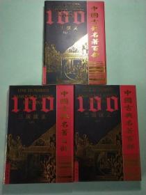 中国古典名著百部:三国演义(上中下)