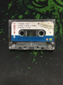 磁带:中国轻音乐古早茶4,裸带