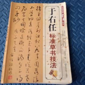 中国名家书法技法   于右任标准草书技法