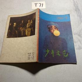 少年文艺 1991.3