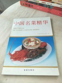 中国名菜精华