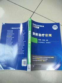 放射治疗常规(临床医疗护理常规:2019年版)原版 新书
