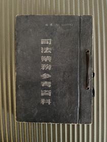 《司法业务参考资料》(精装带编号591,1950年)