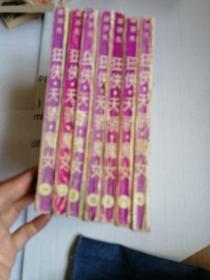 狂侠 天骄 魔女 (1-7卷)全7本合售