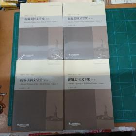 新编美国文学史(全四卷)