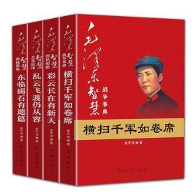毛泽东智慧全书4册正版