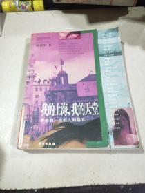 我的上海 我的天堂 梦想和一些恒久的隐私