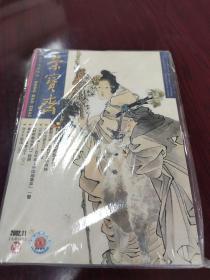 荣宝斋2002年第6期