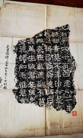 东汉建武二年残碑  旧拓本 一千九百年前之古刻 碑拓收藏家张澧本旧藏