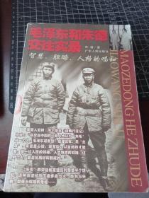 毛泽东和朱德交往实录