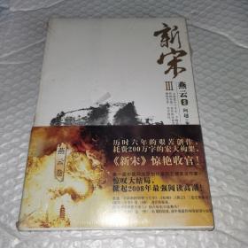 有塑封  新宋Ⅲ·燕云2