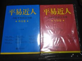 平易近人:习近平的语言力量(外交卷)(军事卷)【两册同售 正版全新未开封】