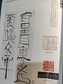 画页(散页印刷品)--书法---林健篆刻书法作品选。朱成国书法篆刻作品1071