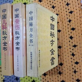 中国秘方全书3本正版二手仅此一套。