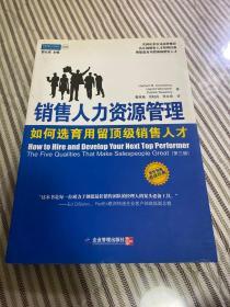 销售人力资源管理 如何选育用留顶级销售人才