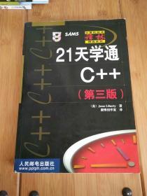 21天学通C++(第三版)