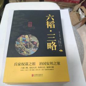 中华国学经典精粹  5本