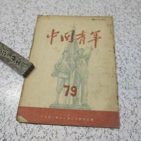 中国青年1951年第79期
