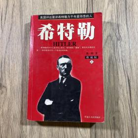 希特勒(全二册)上