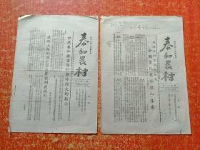 1955年小报2份合售:《泰和农村》第125期1955年3月27日(16开4版)、第138期1955年4月21日(16开2版)