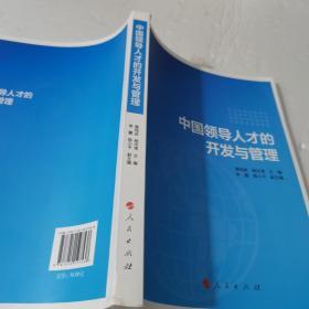 中国领导人才的开发与管理