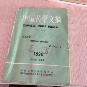 中国药学文摘1990第七卷第七期