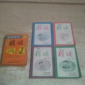 谜语宝盒【第2辑】共4册
