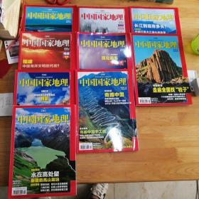 中国国家地理  2009年1—12缺5、6、10  共9本合售