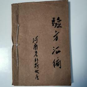 验方汇编(全一册藏汉文对照油印本)