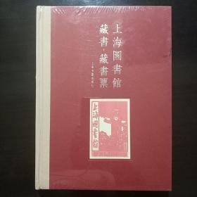 上海图书馆藏书·藏书票