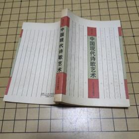 中国现代诗歌艺术