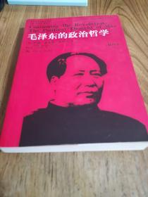 毛泽东的政治哲学
