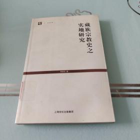 藏族宗教史之实地研究