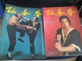 詠春拳(原版上下册)(国内版)
