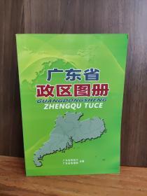 广东省政区图册(2016年版)