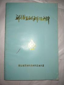 邢台地区历代水旱灾害史料