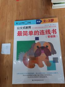 公文式教育·最简单的连线书:晋级篇(2~3岁)