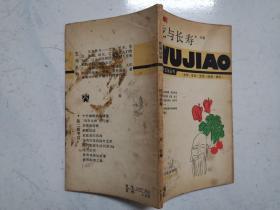 五角丛书:吃与长寿(内页无涂画)