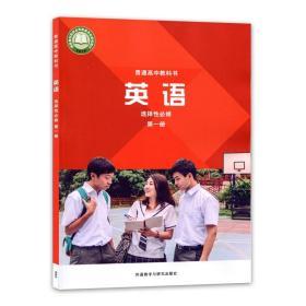 2021适用正版全新改版外研版高中英语选修一1外语教学与研究出版社英语书选择性必修第一册学生用书课本教材普通高中教科书