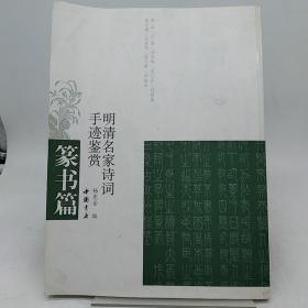 明清名家诗词手迹鉴赏:篆书篇