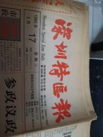 深圳特区报1995年5月17日(1—16版全)
