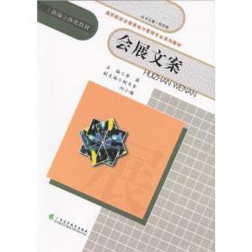 会展文案❤ 李薇 著 广东高等教育出版社9787536151444✔正版全新图书籍Book❤