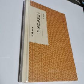 中国历史研究法/跟大师学国学·精装版