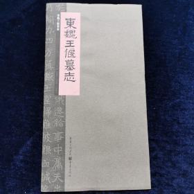 张祖翼藏拓魏碑系列:东魏王偃墓志