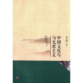 中国文化与马克思主义❤ 张允熠 著 人民出版社9787010151144✔正版全新图书籍Book❤